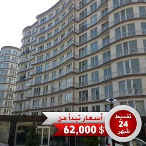 للبيع اسطنبول تركيا 865303124.jpg