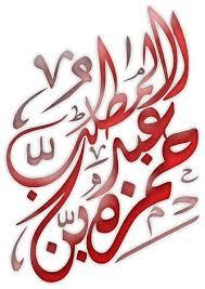 اسد الشهداء حمزة بن عبد المطلب