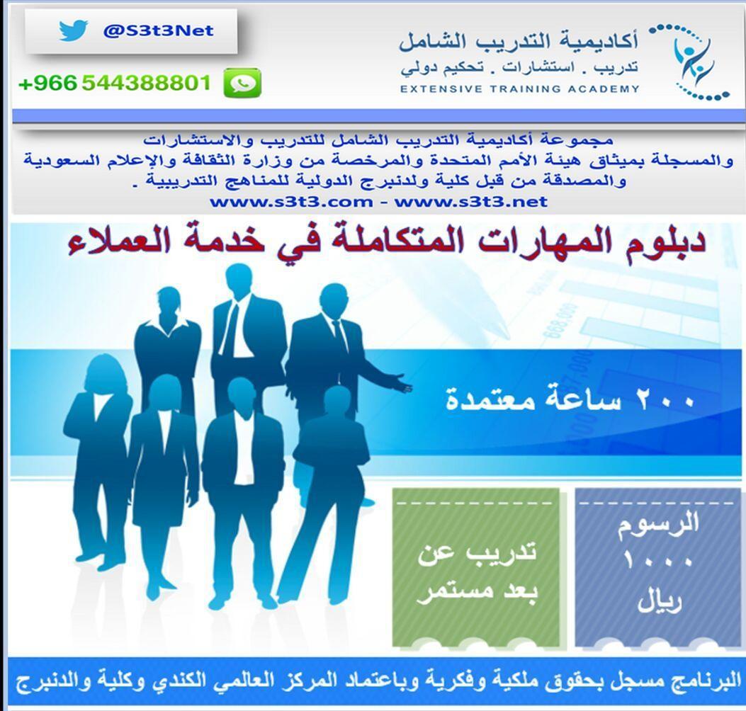 خطوات التسجيل بدبلوم( المهارات المتكاملة