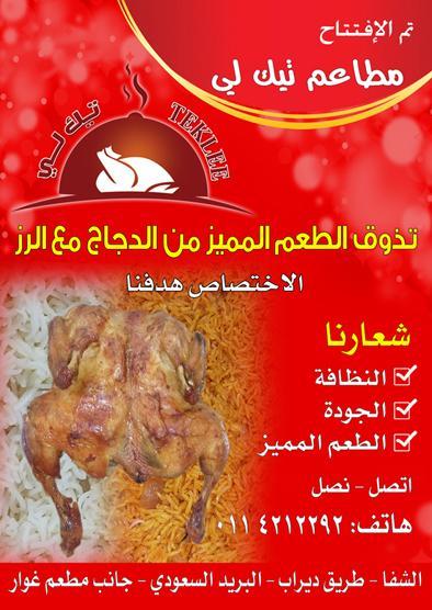 مطاعم تيك لي في السعوديه