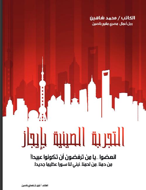 حمل مجانا كتاب التجربة الصينية بإيجاز للكاتب محمد شاهين