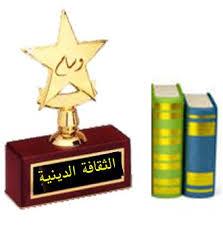 مسابقة رجب الثقافية 1437 هــ - صفحة 2 363670356