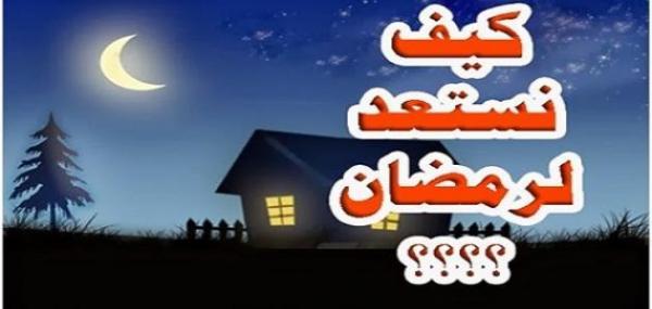 كيف تستعد لشهر رمضان ؟؟