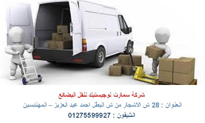 بضائع توزيع طرود القاهرة شركة 920554843.jpg