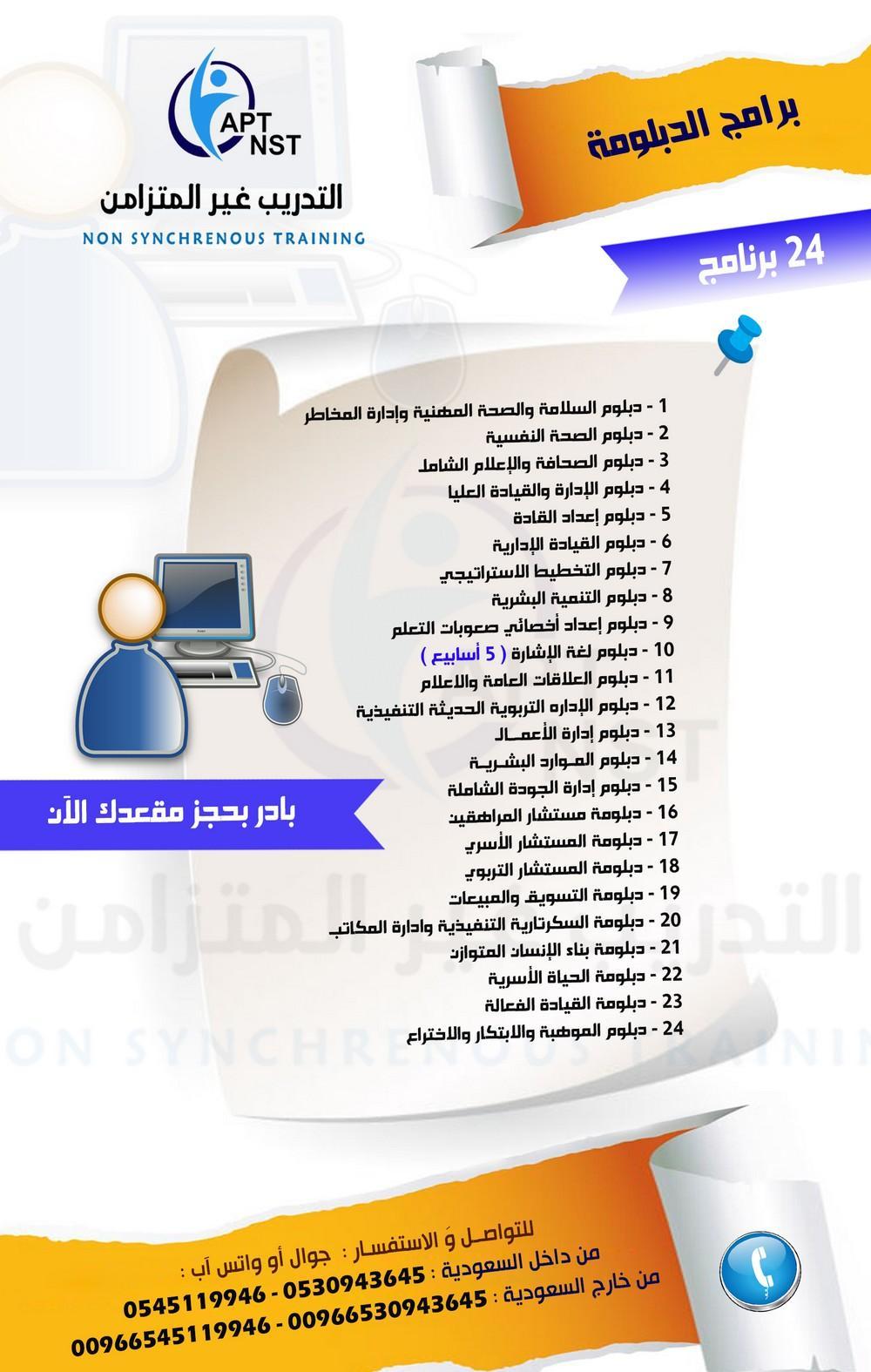 برامج الدبلومة تدريب متزامن 980662227.jpg