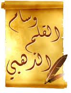 رد: ربّ همّةٍ أيقظتْ أُمّة - معركة الحق و الباطل - الشيخ محمد الغزالي رحمه الله