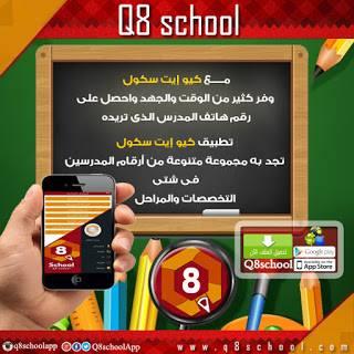 سكول نصائح للدراسة مدرسين الكويت