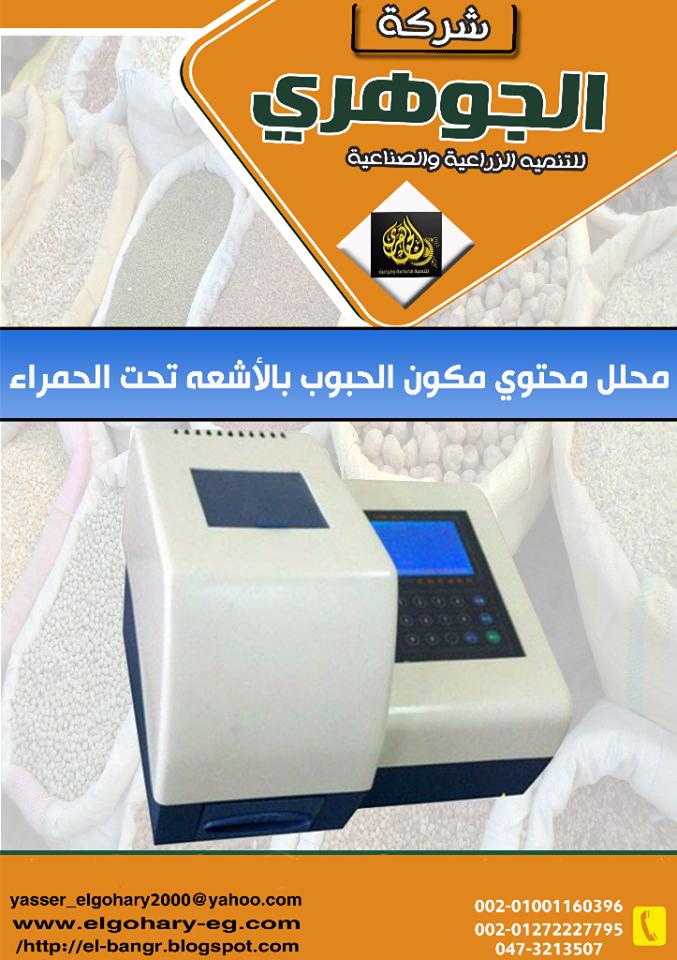 جهاز قياس البروتين ومكونات الاعلاف 581123245.jpg