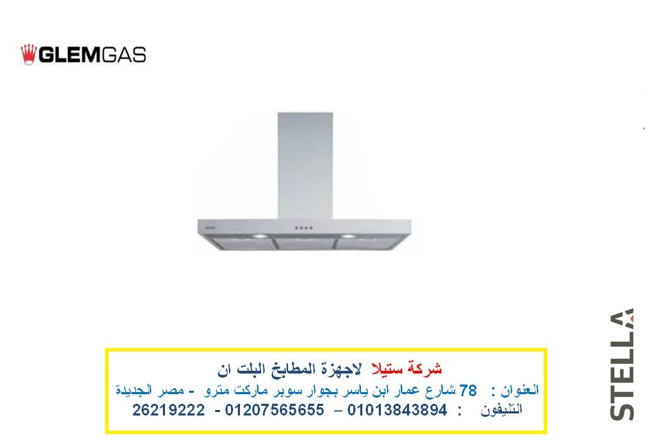 مسطح كهرباء جليم شفاط جزيرة 458529456.jpg