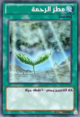 مطر الرحمه 614211388