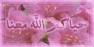 رد: ألسلام عليكم ورحمة الله وبركاته