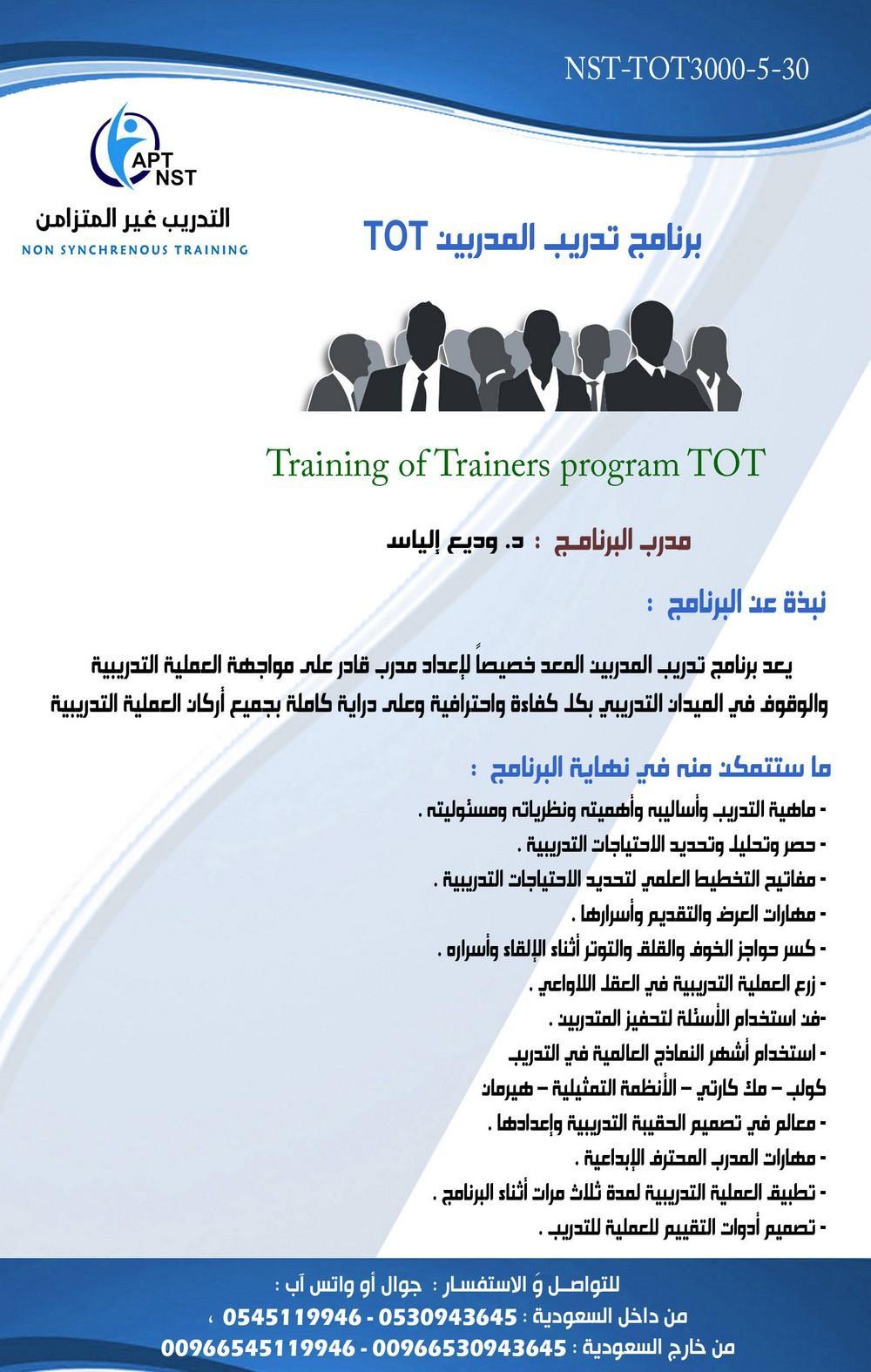 برنامج تدريب المدربين