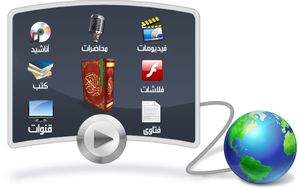 تحميل برنامج حقيبة المسلم لكل مسلم  873229434