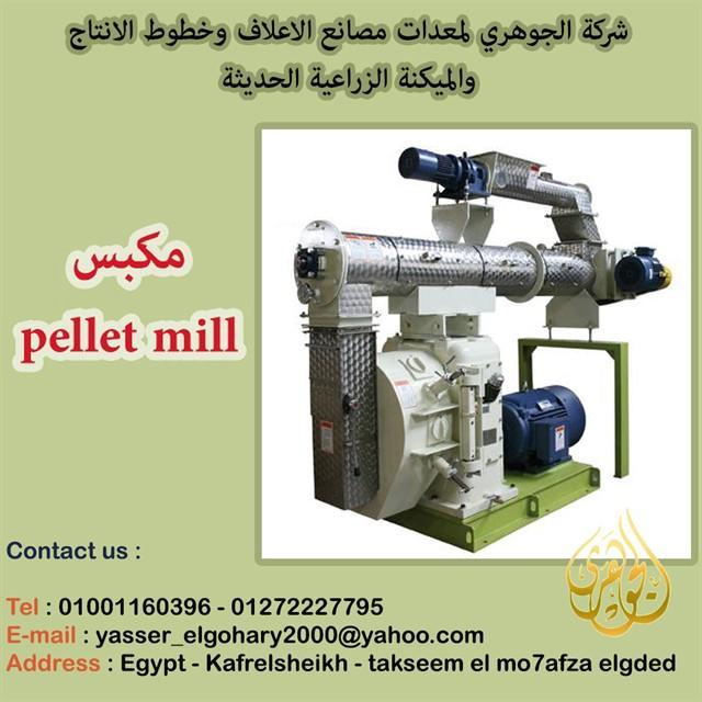 مكابس pellet mill 432150674.jpg