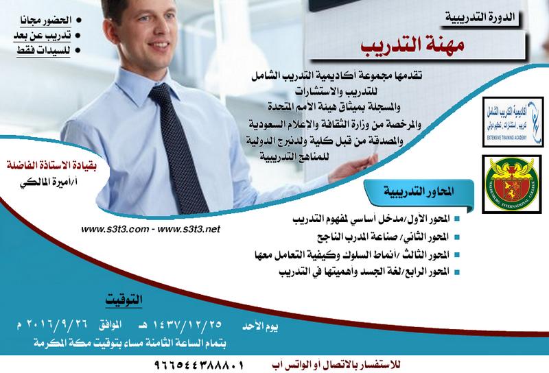 الدورة التدريبية (مهنة التدريب) بقيادة 622145867.png