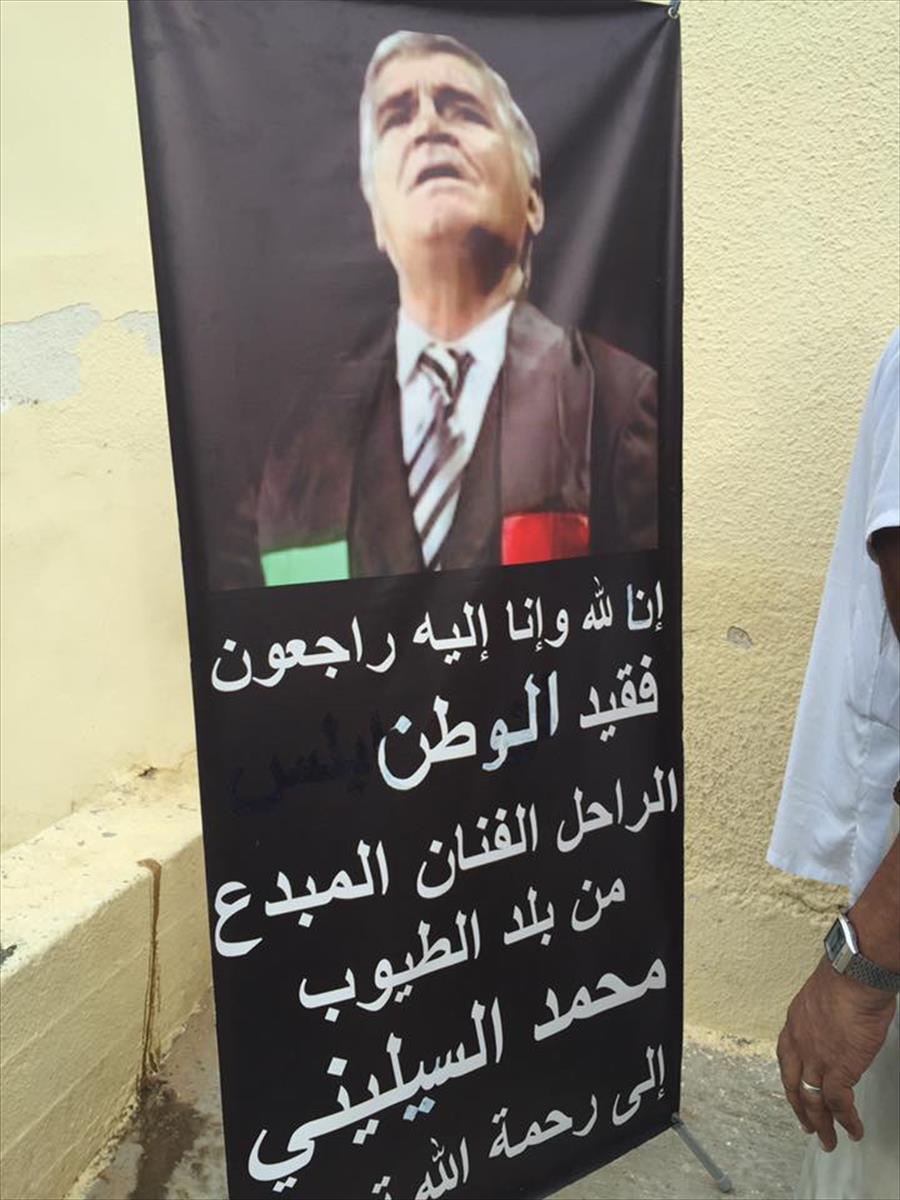 وفاة الفنان محمد السيليني