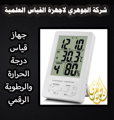 جهاز قياس درجه الحرارة والرطوبة 469965942.jpg