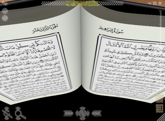 الابعاد Quran 2016 495917364.jpg
