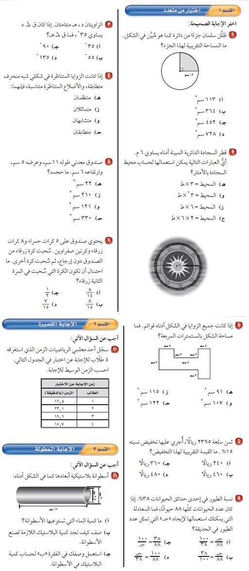 حل اختبار الفصل