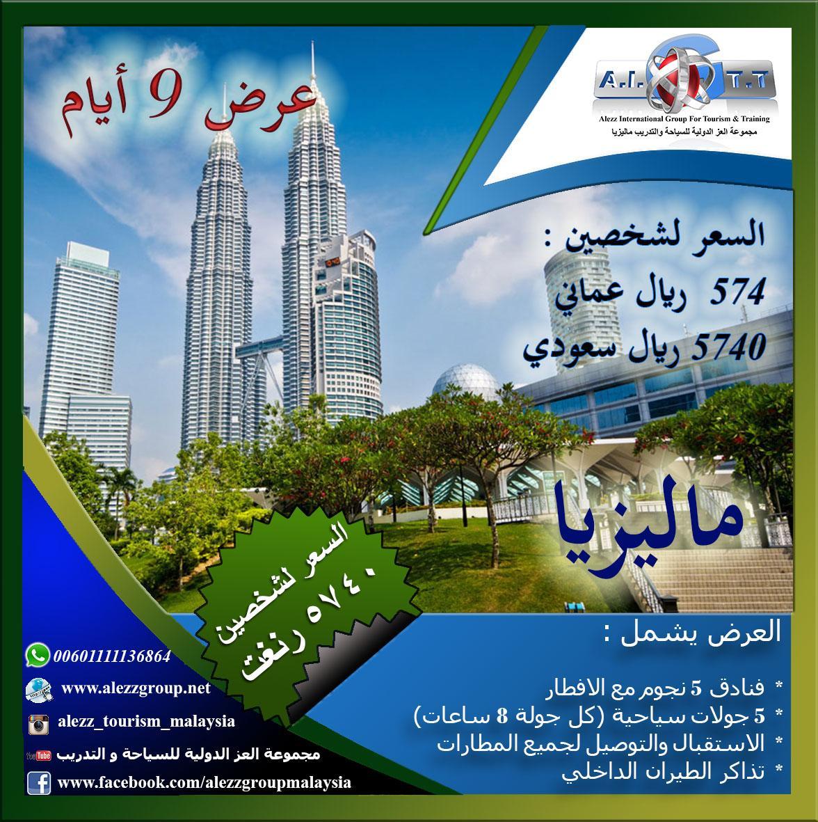 ماليزيا فنادق سعودي (فيديو)
