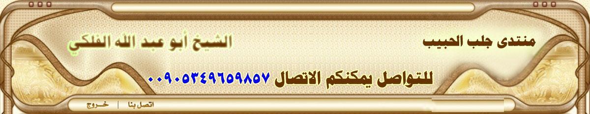 الشيخ ابوعبدالله الفلكي