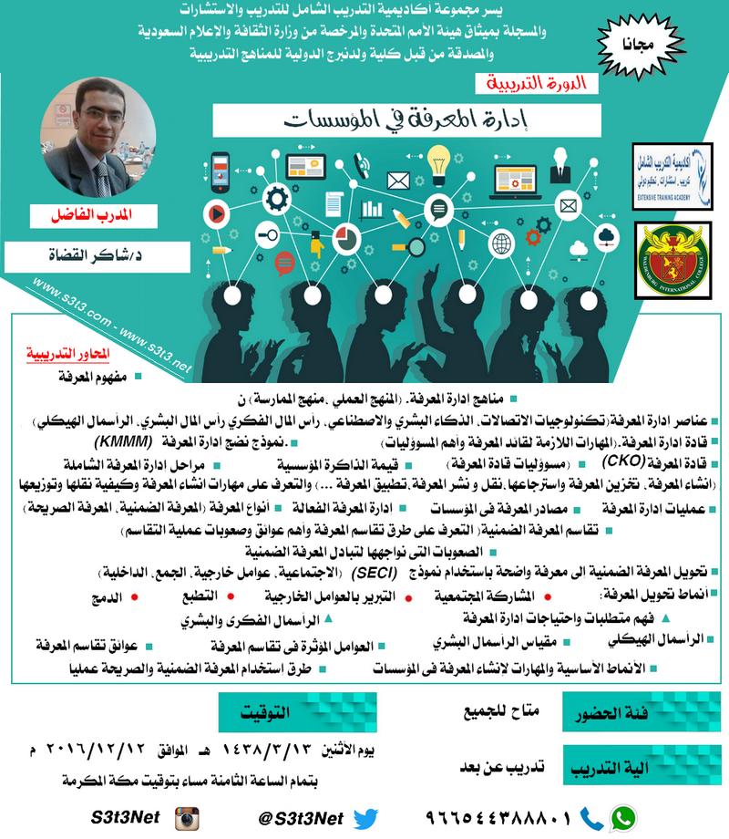 الدورة التدريبية (إدارة المعرفة المؤسسات)