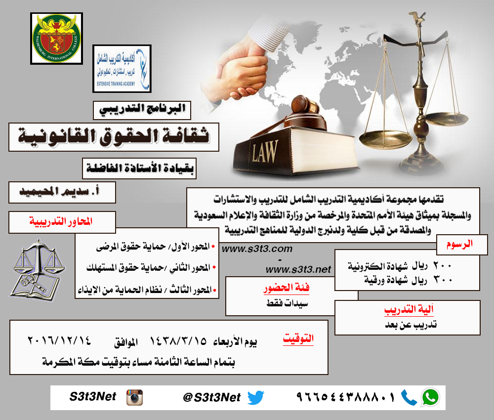 البرنامج التدريبي (ثقافة الحقوق القانونية