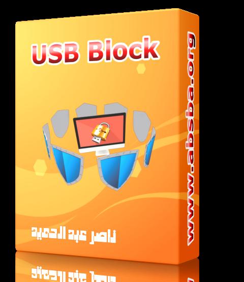 الحماية البيانات Newsoftwares Block 1.6.3 2016 372927499.png