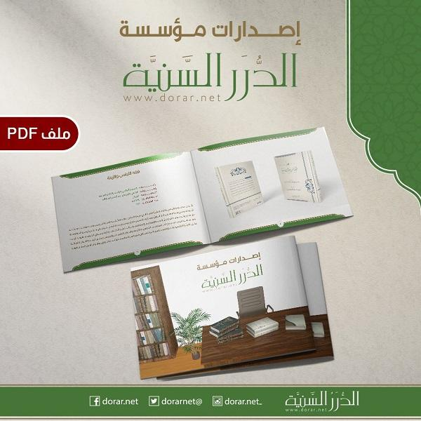 إصدارات مؤسسة الدرر السنية بمعرض الرياض الدولي للكتاب 2017