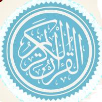 إستماع وتحميل تلاوات القرآن الكريم 943516829.png