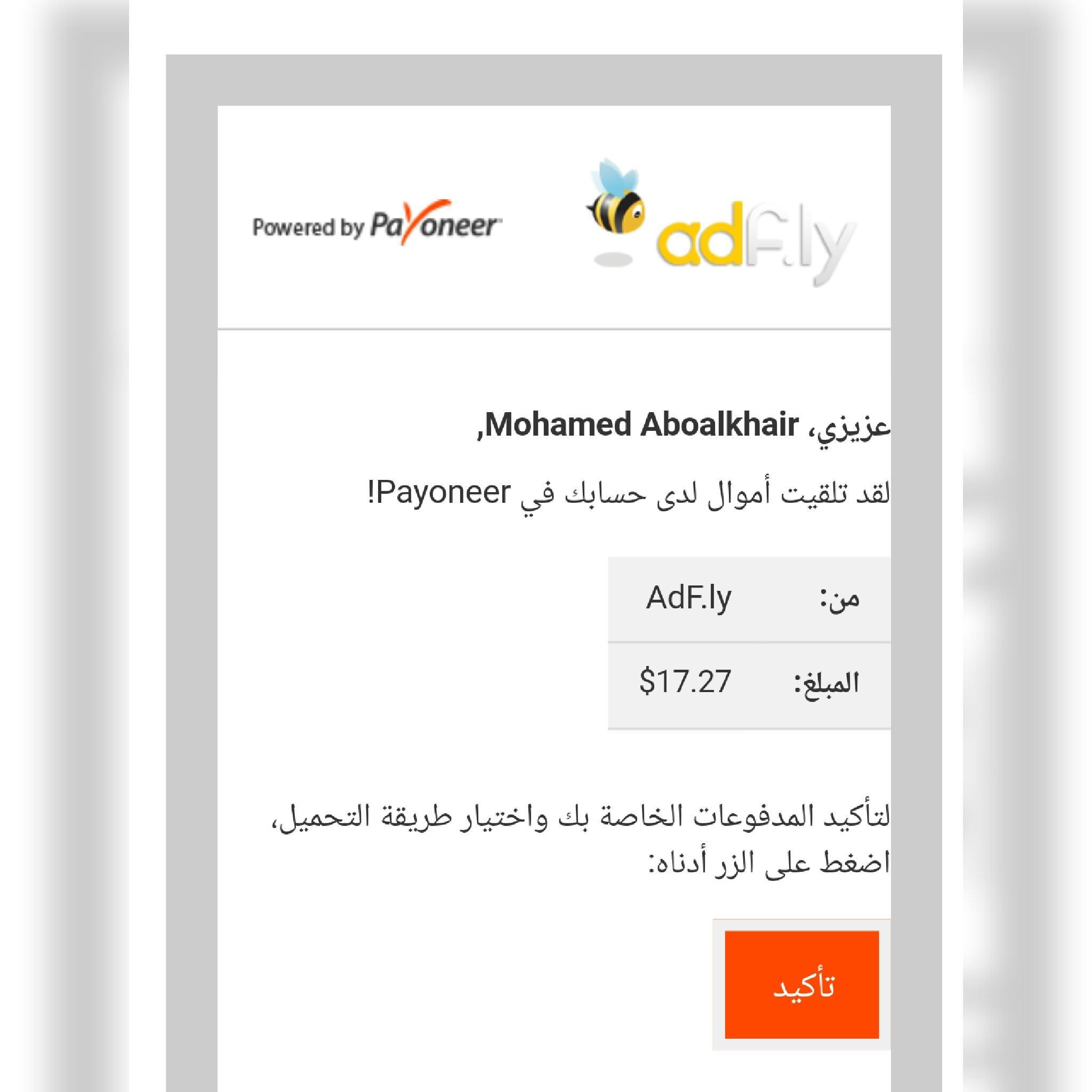 موقع adfly اثبات دفع 17 دولار  326216298