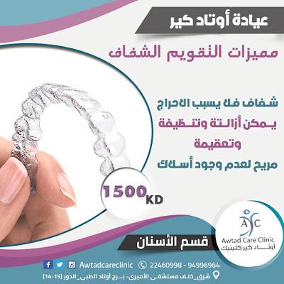 يكون تقويم الأسنان مناسب للاطفال