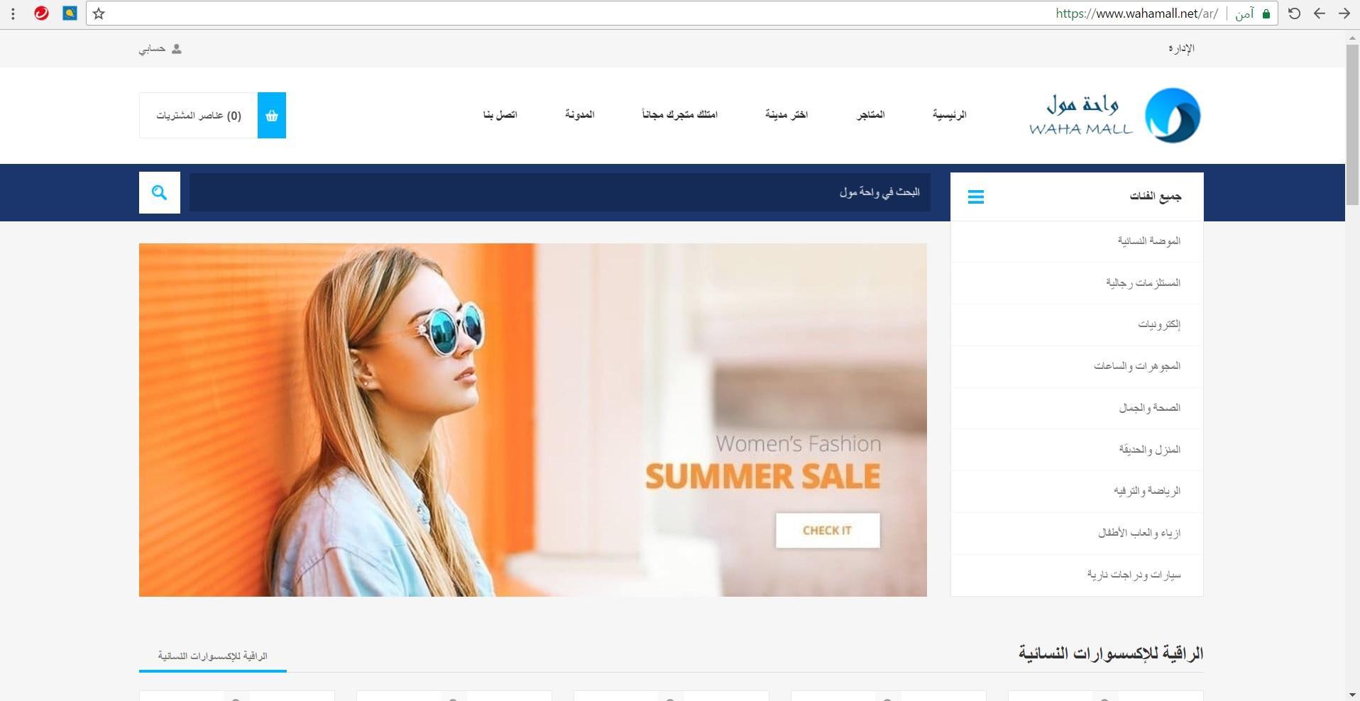 واحة الرواد للتسويق الإلكتروني تطلق منصة 'واحة مول' للتسوق الإلكتروني 466554622