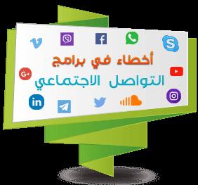 أخطاء في برامج التواصل الاجتماعي