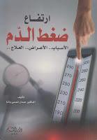 كتاب ارتفاع ضغط الدم الأسباب  الأعراض العلاج 956874851