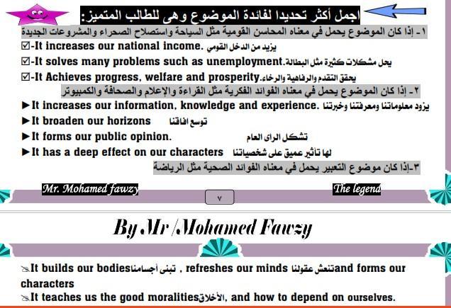 مذكرة مهارات ولغويات اللغة الإنجليزية الصف الاول الثانوى 2018 مستر محمد فوزي