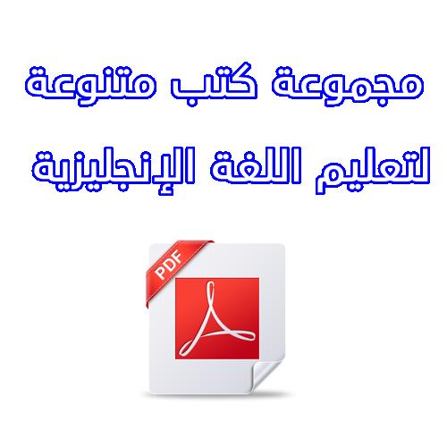 مجموعة كتب متنوعة لتعليم اللغة الإنجليزية PDF 467689259