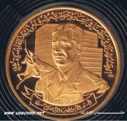 مسكوكه تذكاريه ذهبيه من العراق 1980 127226158