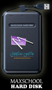 Maxschool hard disk