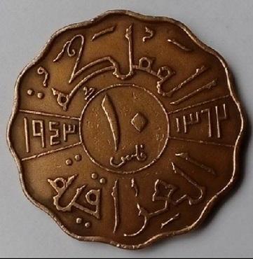 العراق / عمله معدنيه ملكيه 10 فلوس 1943 105029641