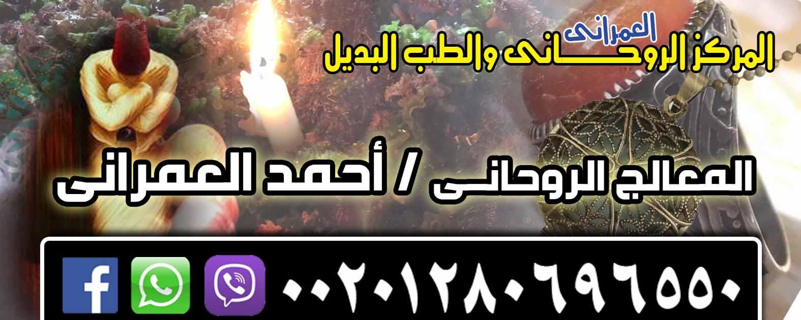 روحاني سفلي00201280696550 154375633.jpg