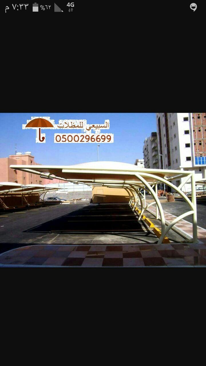 افضل اسعار المظلات السعوديه
