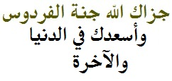 رد: سورة الملك المانعه من عذاب القبر والسجدة