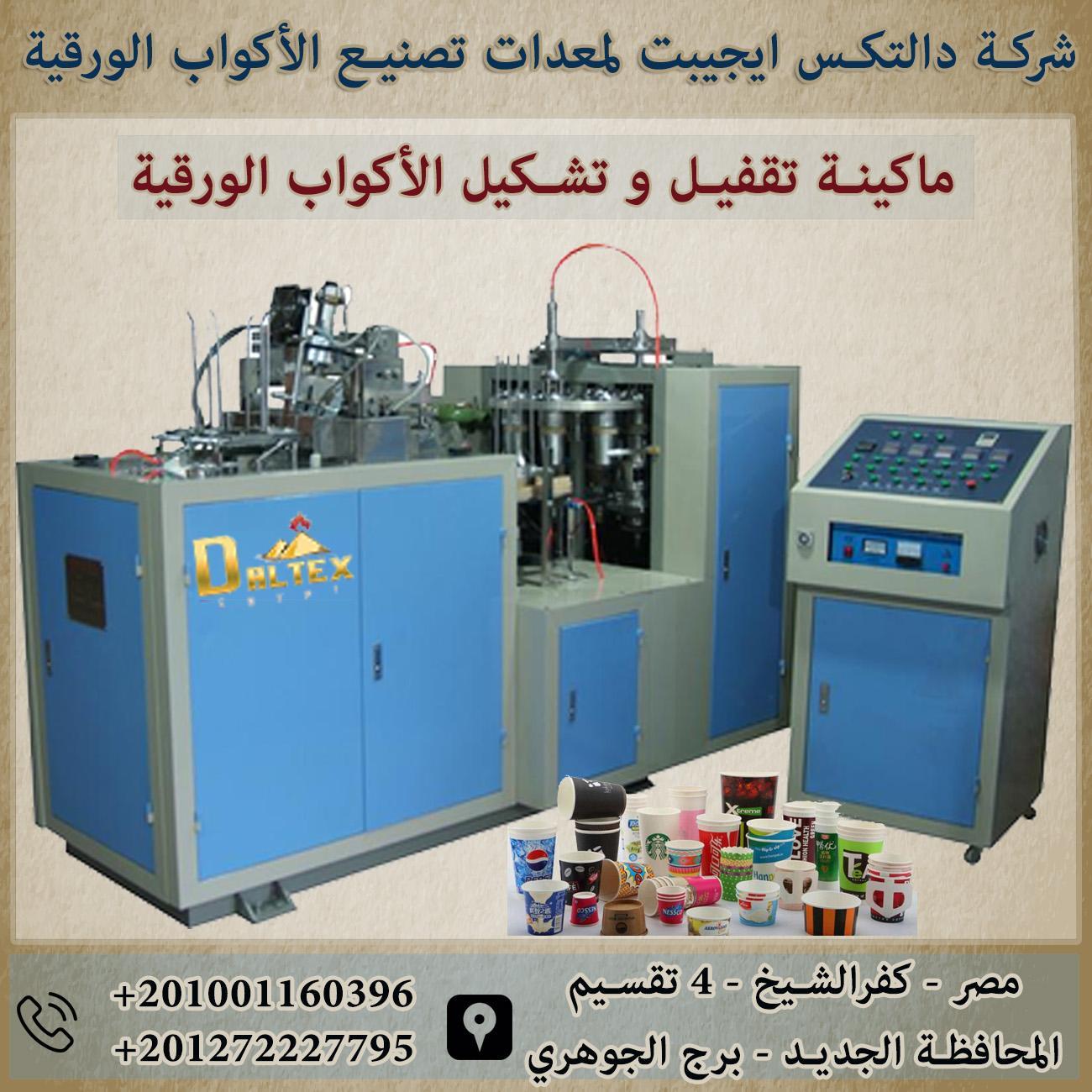 ماكينه صناعة الاكواب الورقيه
