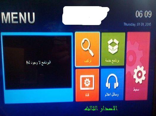 احدث ملف عربي لشهر رمضان بريفكس A1 وV1 و8000h1 الأبيض والأسمر و7400H الأسود و8000H و8400H معالج 6605 706937513