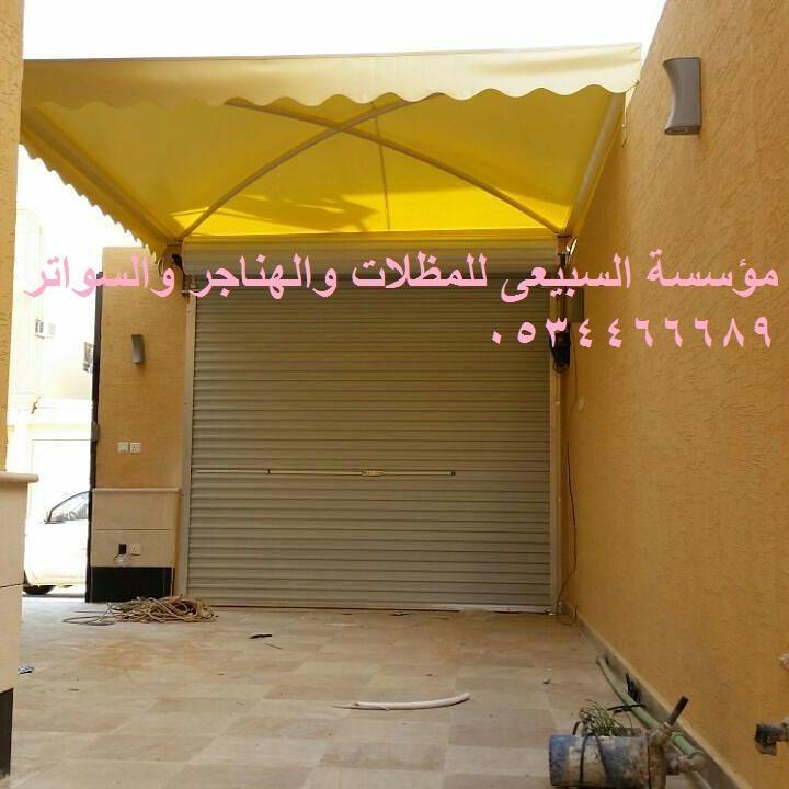 تركيب مظلات سيارات المملكة السبيعي 0534466689 وسواتر جدارية