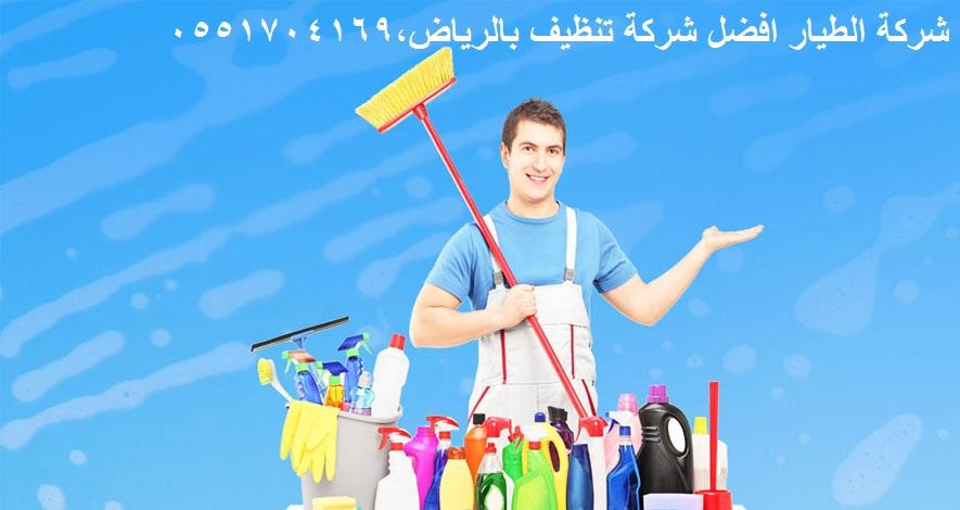 الطيار تنظيف بالرياض,0551704169
