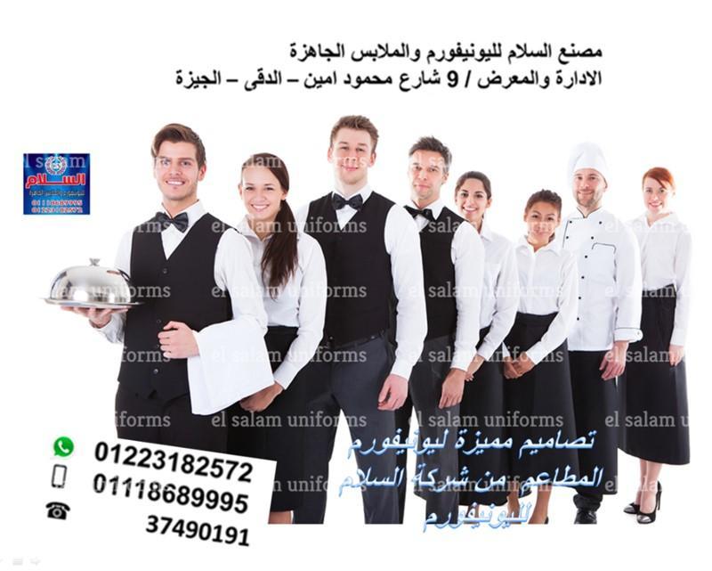الزى الموحد للمطاعم يونيفورم شركة 310971086.jpg