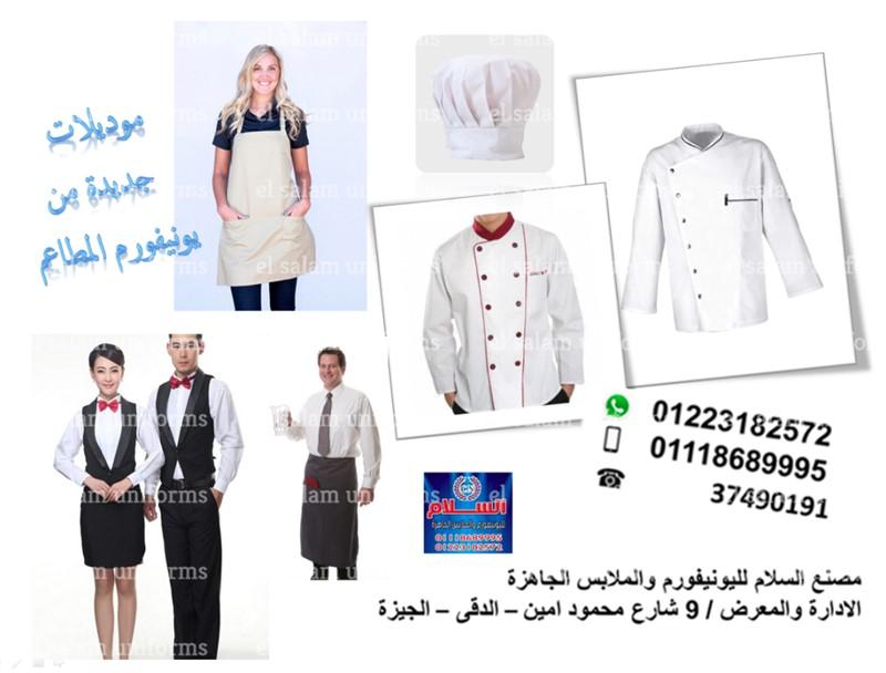 الزى الموحد للمطاعم يونيفورم شركة 925975191.jpg