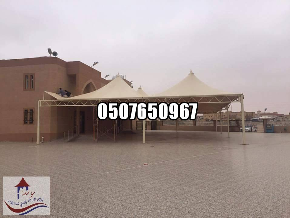 مؤسسة الشيخي للمظلات والسواتر 0507650967